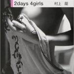 「2days 4girls-2日間で4人の女とセックスする方法-」の衝撃的な一節を紹介する