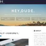 新作ブログテーマ【DUDE】が素晴らしすぎて濡れた
