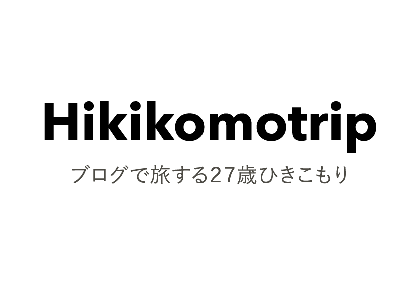 Hikikomotrip
