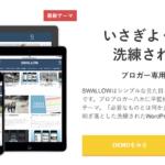 WordPressの人気テーマ『SWALLOW』の導入方法をどこよりも分かりやすく説明する