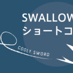 【スワロー】ブログ執筆が格段に楽になるショートコードの使い方