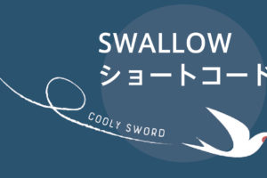swallow-icatch