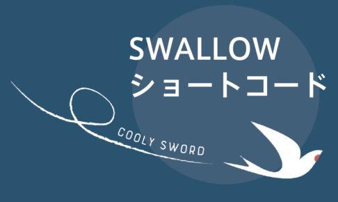 swallow-icatch