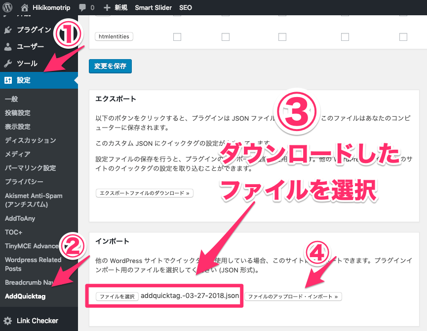 AddQuicktag 設定 Hikikomotrip WordPress