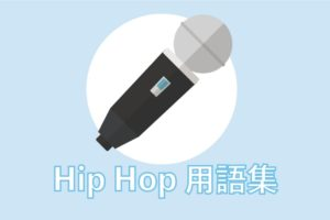 hiphop-slung-rap-vocabulary