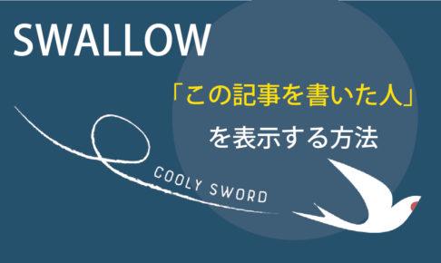 swallow-profile