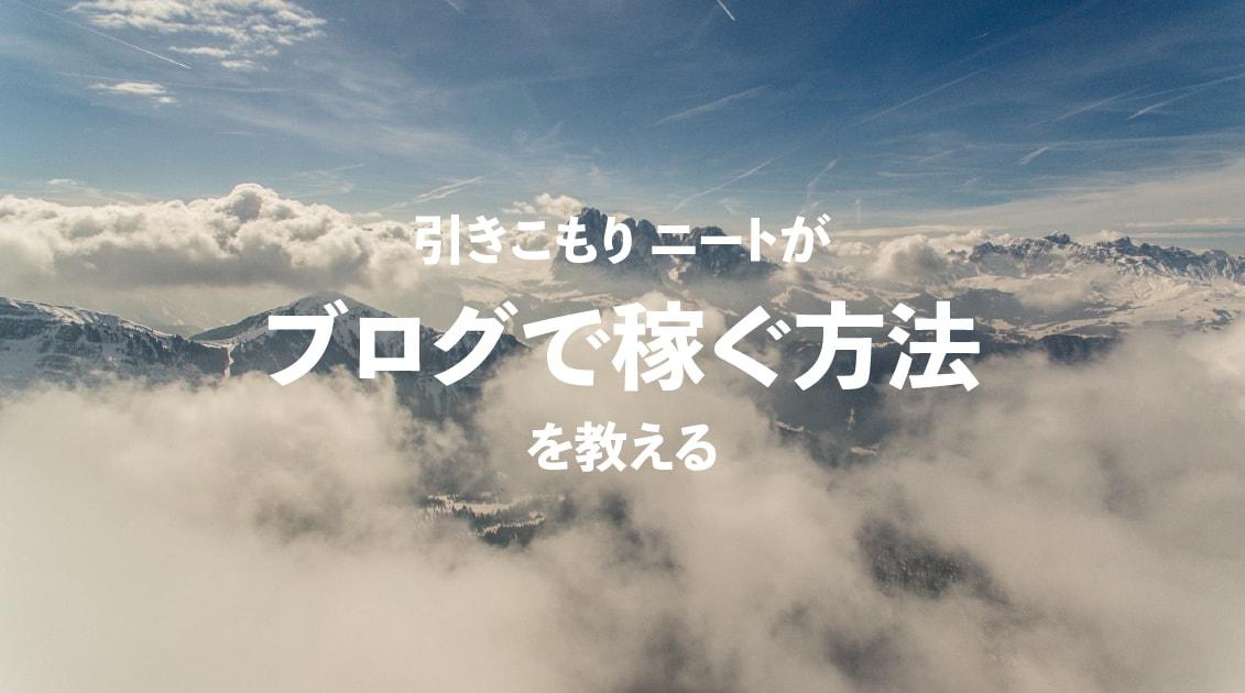hikikomori-blog-make-money2-min