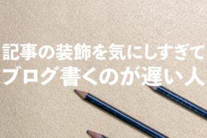 slow-to-write