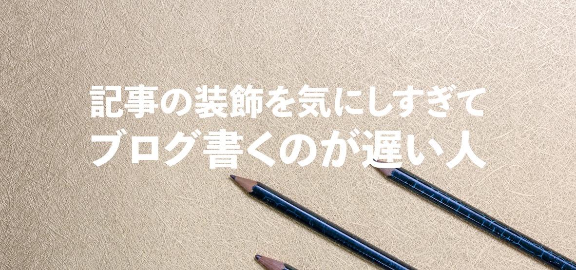 Slow to write