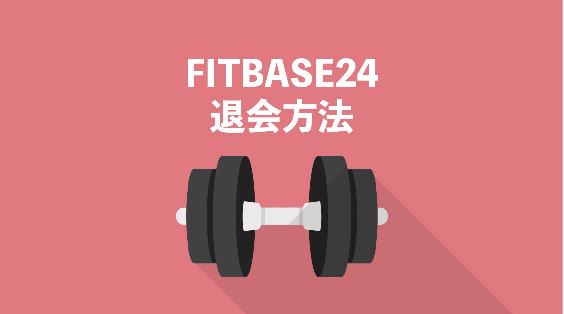 Fitbase24 unsubscribe